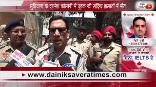 Death in Youth's Suspect Conditions in Ludhiana | Dainik savera