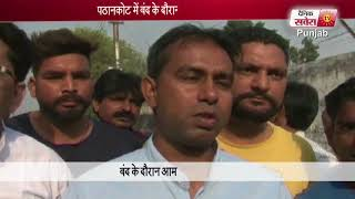 During the closing of India, the Hooliganism in Pathankot | Dainik Savera