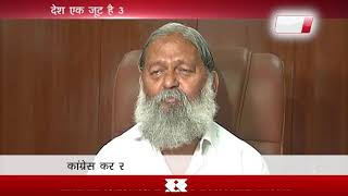 country is together and will stay together said haryana minister Anil Vij