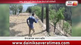 jammu & kashmir - ceasefire violation at krishna ghati sector of jammu