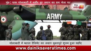 Body of army jawan sent to his home who was Martyr in Pak firing in Poonch