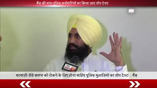 Simarjit Singh Bains advocates dope test for policemen getting arms