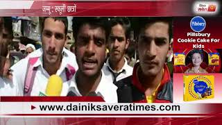 Jammu- School students protested against the Secretary of Jammu and Kashmir board