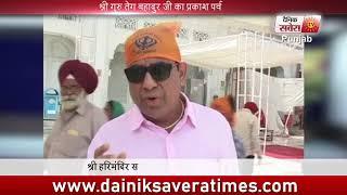 Parkash Divas of Shri Guru Tegh Bahadur Ji
