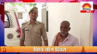 हत्यारोपी पिता गिरफ्तार# सेटेलाइट इंडिया  | 24x7 News Channel