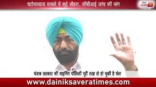DGP Suresh Arora and DGP Dinkar Gupta immediately removed Captain: Khaira