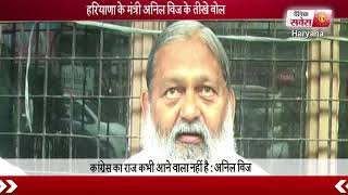 Anil Vij's say that Congress will never come to power