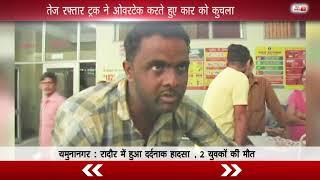 Yamunanagar road accident, 2 youths die | Dainik Savera