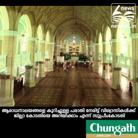believers can directly inform Complaint about places of worship to district court