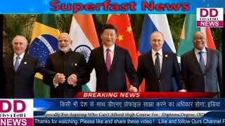 किसी भी देश के साथ डीएनए प्रोफाइल साझा करने का अधिकार होगा: इंडिया || DIVYA DELHI NEWS