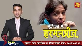 Darpan Sports -Harmanpreet Kaur Accused Of Having Fake Graduation Degree || Delhi Darpan TV