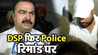 Dismiss DSP Daljit Singh Dhillon से और खुलासे होने की उम्मीद