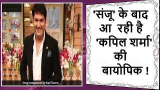 Comedian Kapil Sharma BIOPIC | Success Story of #1 Comedian