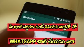Find your nearby People Whatsapp numbers |Telugu Tech Tuts
