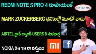TechNews In Telugu 142 : xiaomi 4th anniversary ,facebook top, oppo a3s,oppo a5, Nokia x6