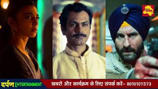SACRED GAMES Best Movie 2018 | Saif Ali Khan | Nawazuddin Siddiqui | Facts