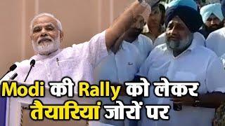 Modi की Rally की तैयारियों में जुटे Sukhbir Badal