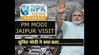 मंच पर प्रधानमंत्री @narendramodi की लाभार्थियों के साथ मुलाकात || jaipur me modi