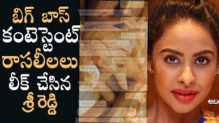 Sri Reddy leaks Big Boss Telugu 2 contestant Samrat Reddy Chating | Top Telugu TV
