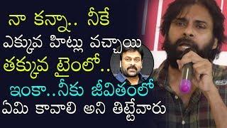 Pawan Kalyan about his brother Chiranjeevi Words   JanaSena JanaSainiks Meet   Top Telugu TV