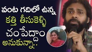 Pawan Kalyan about his Sister Incident   JanaSena JanaSainiks Meet   Top Telugu TV