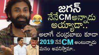 Pawan Kalyan Making Fun on JAGAN CM and Chandrababu Next CM 2019   JanaSena JanaSainiks Meet
