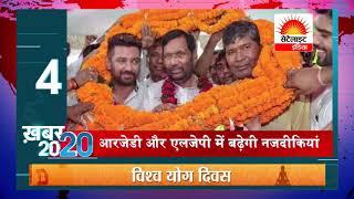 20 20 न्यूज़ बुलेटिन #ATV NEWS CHANNEL (24x7 हिंदी न्यूज़ चैनल)