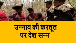 Unnao Molestation Case: महिला के साथ .. Three men molest a  woman in unnao |