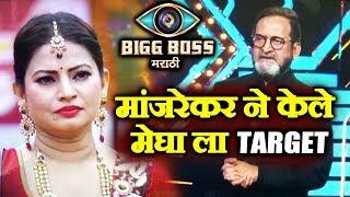 Mahesh Manjrekar SLAMS Megha Dhade BADLY | Bigg Boss Marathi | Weekend Cha Daav