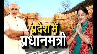 PM मोदी ने राजस्थान को दिया 2100 करोड़ का ... | PM Modi | Rajasthan | IBA News Network |