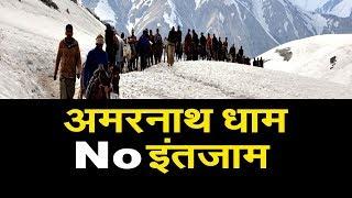 Amarnath Yatra मार्ग पर भूस्खलन, 5 यात्रियों की ... | Amarnath yatra again halted in ...