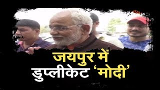 PM Modi Duplicate Same To Same Copy | PM Modi | Jaipur | IBA NEWS |