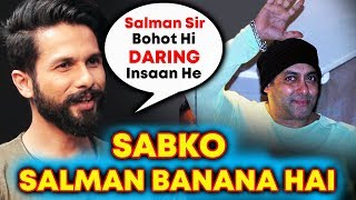 Every Youngster Wants To Be Like Salman Khan, Says Shahid Kapoor | Flash Back