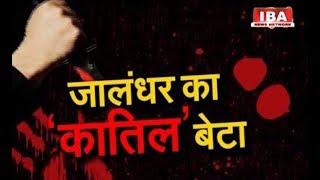 Jalandhar का 'कपूत' ! | बेटा ही निकला मां का ... | Crime In Jalandhar | IBA NEWS |