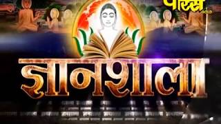 Gyanshala | R.L Banada |Samaysar Ep-27