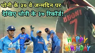 Ms Dhoni 37th Record's Of His All Time Career | Ms Dhoni 37th Birthday Special
