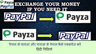 How to Exchange Payza to Paypal & Paypal to Payza Hindi/Urdu By Dinesh Kumar