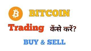 BITCOIN TRADING IN HINDI || BITCOIN TRADING क्या है?