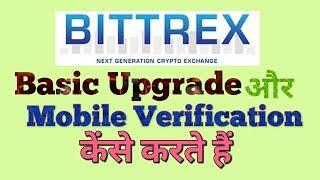 Bittrex Verification Basic Upgrade, बिट्रिक्स पर मोबाइल वेरिफिकेशन कैसे करते हैं? By Dinesh Kumar