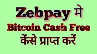 How to get Bitcoin Cash From Zebpay Wallet, जेबपे से बिटकॉइन कॅश कैसे प्राप्त करें ! Hindi/Urdu