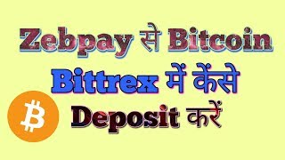 Zebpay to Bittrex Bitcoin Deposit, बिट्रिक्स में बिटकॉइन कैसे डिपाजिट करें? By Dinesh Kumar