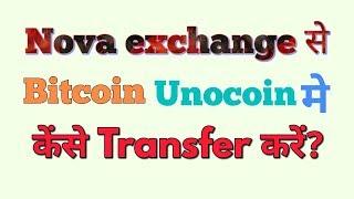 Bitcoin Transfer From Nova Exchange to Unocoin, Nova Exchange से बिटकॉइन Unocoin में कैसे भेजें?