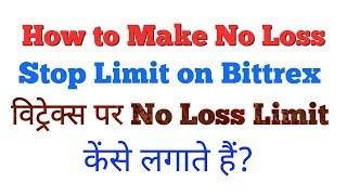 Bittrex How to Make No Loss Limit, बिट्रिक्स पर नो लोस स्टॉप लिमिट कैसे लगाते हैं? in Hindi/Urdu