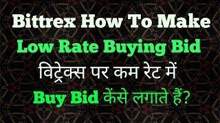 How to Make Low Rate Buy Bid on Bittrex, बिट्रिक्स पर low रेट में Buy बिड कैसे लगते हैं ? Hindi/Urdu