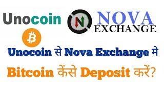 Bitcoin Transfer From Unocoin to Nova Exchange, Unocoin से बिटकॉइन नोवा एक्सचेंज में कैसे भेजें?