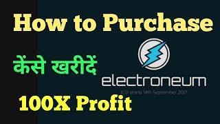 Electroneum How To Buy Through Bitcoin, एलेक्ट्रोनियम बिटकॉइन से कैसे खरीदें? in Hindi/Urdu