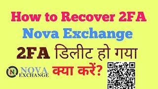 Nova Exchange How To Recover 2FA, नोवा एक्सचेंज का 2FA भूल गए तो क्या करें? in Hindi/Urdu