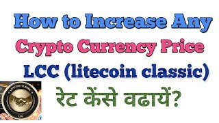 How to Increase Any Crypto Currency Price || How to increase Price of LCC litecoin classic