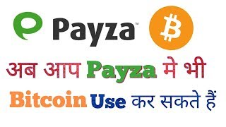 Payza Enabled Bitcoin Wallet, Bitcoin Wallet in Payza in Hindi/Urdu