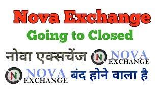 Nova Exchange Going To Closed    नोवा एक्सचेंज बंद होने वाला है in Hindi/Urdu By Dinesh Kumar